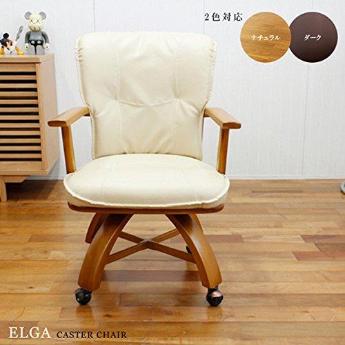 【商品名】ELGA ダイニングチェア ナチュラル&ホワイト キャスター椅子単品 作りの良いチェア 回転チェア 肘つきチェア レトロモダン【サイズ】 チェア:幅58 奥行60 高さ88 SH44cm 和レトロモダン PVC(合成皮革)チェアー ミッドセンチュリー レトロモダンMK B017ON736E