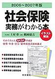 イラスト解説 社会保険実務がわかる本〈2006年~2007年版〉