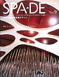 SPA‐DE―世界の最新商空間デザイン〈Vol.9〉特集 インスタレーション・アーキテクチュア