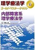 内部障害系理学療法学 (理学療法学 ゴールド・マスター・テキスト 6)