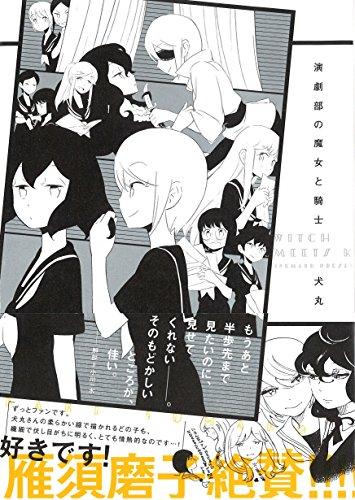 演劇部の魔女と騎士 (ひらり、コミックス)