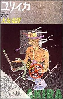 Book's Cover of ユリイカ1988年8月臨時増刊号 総特集=大友克洋 (日本語) ムック – 1999/7/1