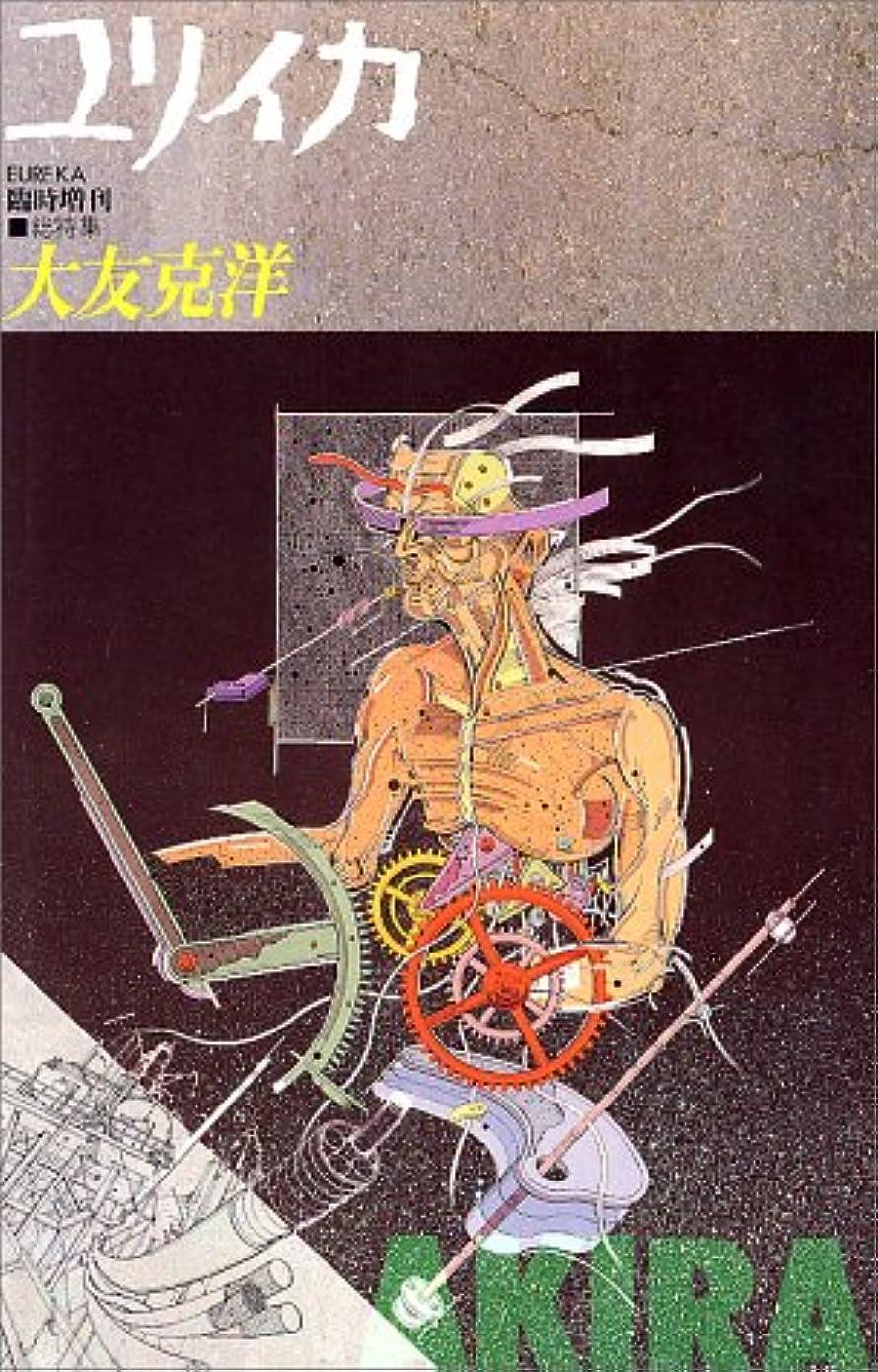 説教香水アルコールレヴィ=ストロース (1974年) (現代思想全書)