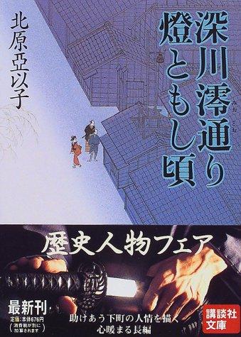 深川澪通り燈ともし頃 (講談社文庫)