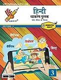 Hindi Vyakran Pustak Class 3