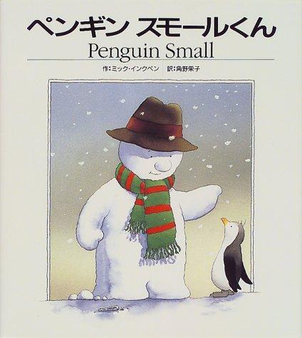 ペンギンスモールくん