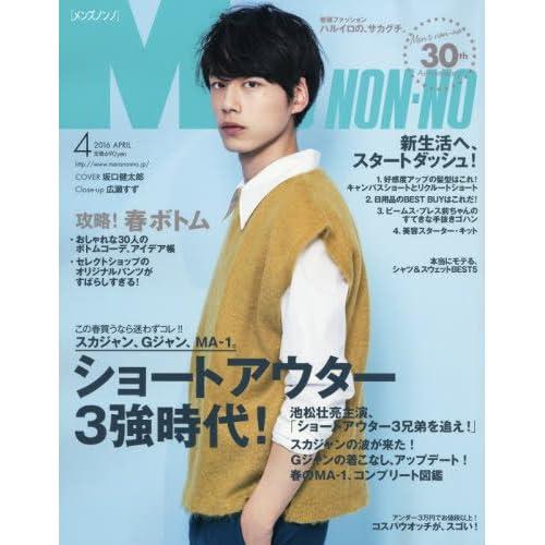 MEN'S NON-NO 2016年4月号 表紙画像