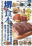 ぴあ堺食本 2017 大刷新!「旨過ぎ!」の229店 (ぴあMOOK関西)
