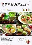 YOMEカフェレシピ (e‐MOOK)