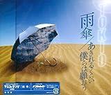 Amagasa/Akireru Kurai Bokura Ha Negaou by Tokio (2005-11-02)