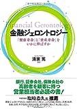 金融ジェロントロジー