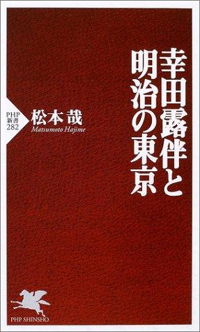 幸田露伴と明治の東京 PHP新書