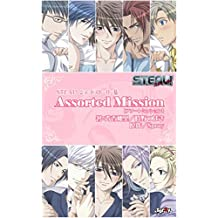 STEAL Short Stories Assorted Mission: Assorted Mission (Spray) (Japanese Edition)