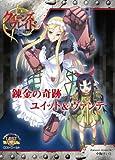 Queen's Blade Rebellion Character Book Huit and Vingt Limited Art Yuitto Vante