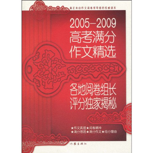 Full-scored Compositions in College Entrance Examination 2005-2009: exclusive uncovering of marking (Chinese Edition)