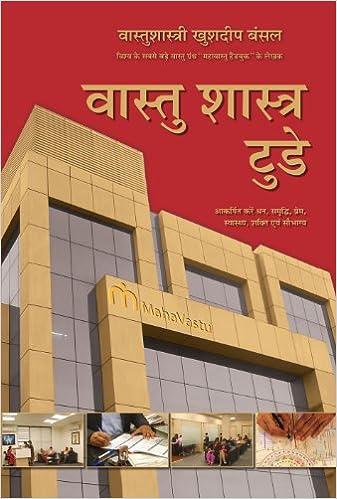 Buy Vastu Shastra Today  Hindi  Book Online at Low Prices in India   Vastu  Shastra Today  Hindi  Reviews   Ratings   Amazon in. Buy Vastu Shastra Today  Hindi  Book Online at Low Prices in India