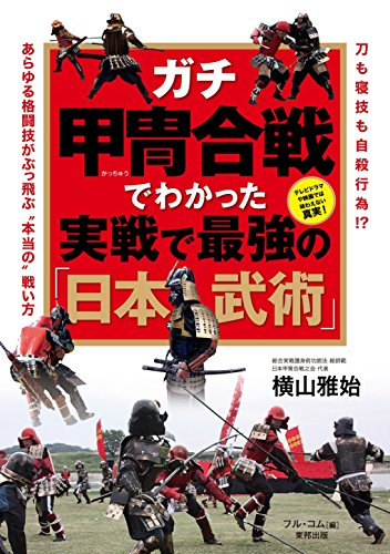 ガチ甲冑合戦でわかった実践で最強の「日本武術」 (BUDO-RA BOOKS)