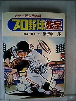 ミユキ野球教室―プロ野球テレビ...