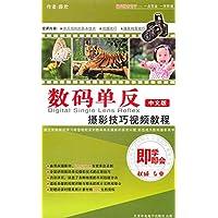 数码单反摄影技巧视频教程(DVD)