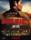 BRAVE HEARTS UMIZARU PREMIUM EDITION(4BLU-RAY)