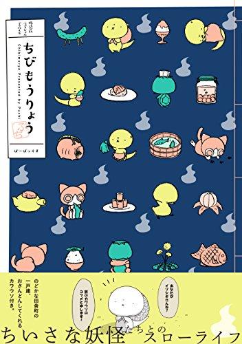 ちびもうりょう / ぷちの商品画像