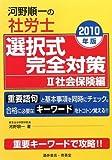 河野順一の社労士選択式完全対策〈2〉社会保険編〈2010年版〉