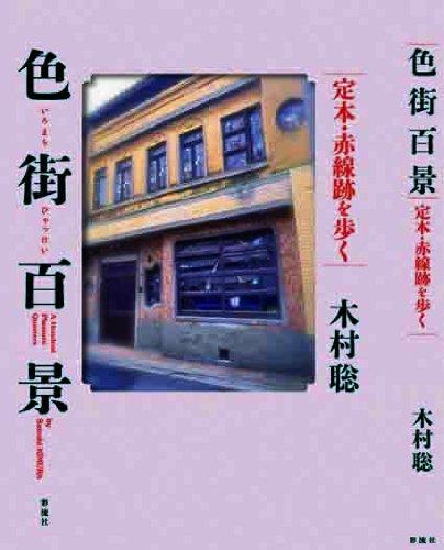 Iromachi hyakkei : Teihon akasen'ato o aruku.