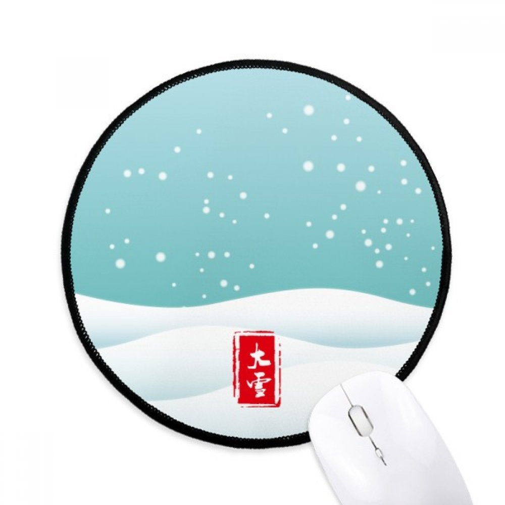 Circular Great Snow Twenty Four Solar Term Round Non-Slip Mousepads Black Stitched Edges Game Office Gift