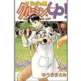 Gurumin Shrew ? up! 22 (Shonen Sunday Comics) (2000) ISBN: 4091256724 [Japanese Import]
