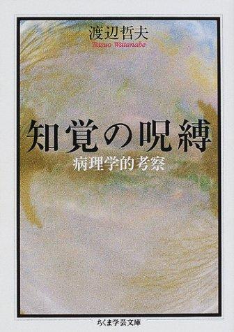 知覚の呪縛―病理学的考察 (ちくま学芸文庫)