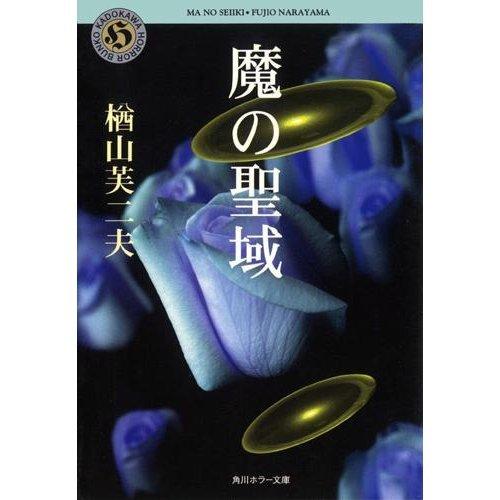 魔の聖域 (角川ホラー文庫)