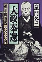 大政奉還―徳川慶喜の2000日