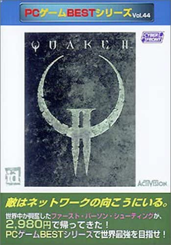 PCゲームBestシリーズ Vol.44 Quake 2