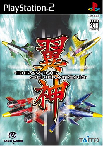 Giga Wing Generations [Japan Import]