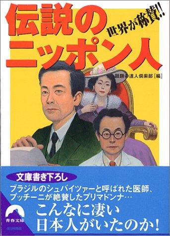 世界が称賛!!伝説のニッポン人 (青春文庫)