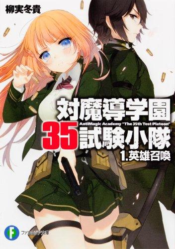 対魔導学園35試験小隊1.英雄召喚 (富士見ファンタジア文庫)