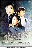 [DVD]愛の群像 DVD-BOX 2 [日本語字幕]