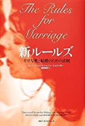The Rules for Marriage / Time-tested Secrets for Making Your Marriage Work [In Japanese Language]