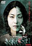 き・れ・い? [DVD]