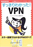 すっきりわかった!VPN (NETWORK MAGAZINE BOOKS)