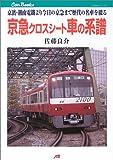 京急クロスシート車の系譜 JTBキャンブックス