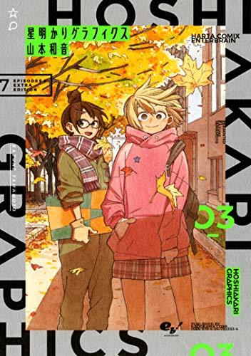 星明かりグラフィクス 3 (ハルタコミックス)