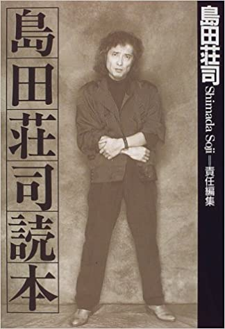 Amazon.co.jp: 島田荘司読本: 荘司, 島田: 本