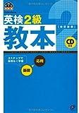 英検2級教本 (旺文社英検書)