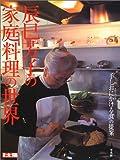 辰巳芳子の家庭料理の世界―「手しおにかける食」の提案 (別冊太陽)