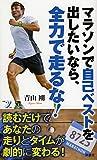マラソンで自己ベストを出したいなら、全力で走るな! (新書y)