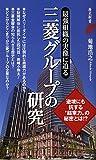 三菱グループの研究 (歴史新書)