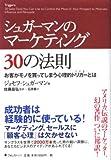 「シュガーマンのマーケティング30の法則」ジョセフ・シュガーマン