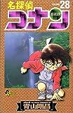 名探偵コナン (28) (少年サンデーコミックス)