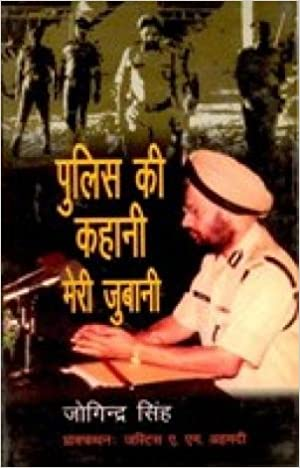 Amazon in: Buy Police Ki Kahani Meri Zubani Book Online at